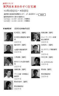 12-3・4飯塚イベント.jpg