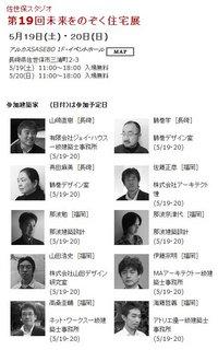 20120519佐世保EV.jpg