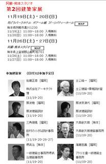 熊本・阿蘇イベント2011-11-19.jpg