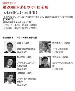 asj福岡ev20120128 のコピー.jpg